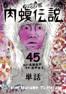 闇金ウシジマくん外伝 肉蝮伝説【単話】(45)-電子書籍