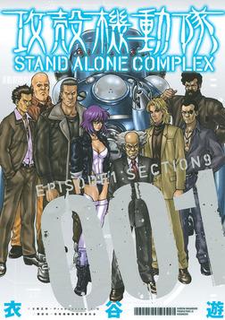 攻殻機動隊 STAND ALONE COMPLEX(1)-電子書籍