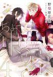 【電子オリジナル】ちょー東ゥ京4 ~カンラン先生とクジ君のクリスマス~