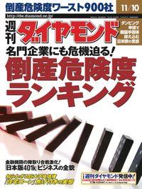 週刊ダイヤモンド 01年11月10日号