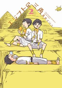 エジプトの三角 / 2