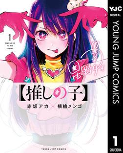 【推しの子】 1-電子書籍