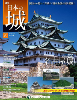日本の城 改訂版 第26号-電子書籍