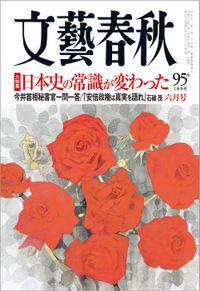 文藝春秋2018年6月号