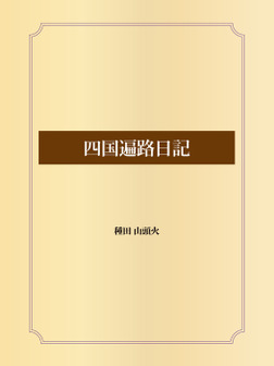 四国遍路日記-電子書籍