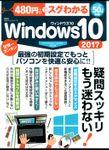 100%ムックシリーズ 480円でスグわかるWindows10 2017
