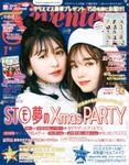 Seventeen 2019年1月号