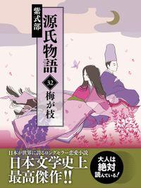 源氏物語 32 梅が枝