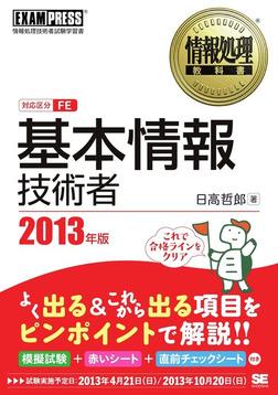 情報処理教科書 基本情報技術者 2013年版-電子書籍
