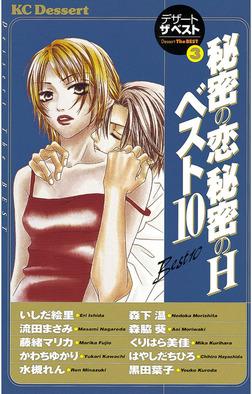 秘密の恋 秘密のH ベスト10-電子書籍