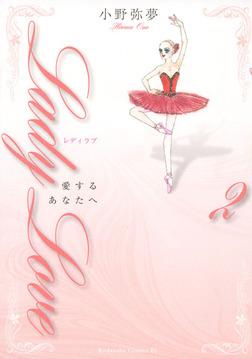 Lady Love 愛するあなたへ(2)-電子書籍