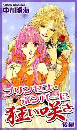プリンセス・ボンバーに狂い咲き(2)-電子書籍