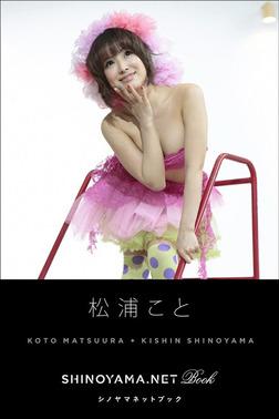 松浦こと [SHINOYAMA.NET Book]-電子書籍