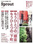 Sprout(スプラウト) Martブックス VOL.25