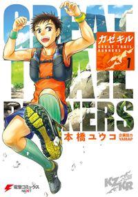 カゼキル GREAT TRAIL RUNNERS(電撃コミックスNEXT)
