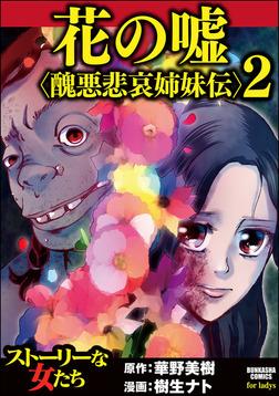 花の嘘<醜悪悲哀姉妹伝> (2)-電子書籍