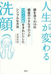 人生が変わる洗顔(講談社の実用BOOK)