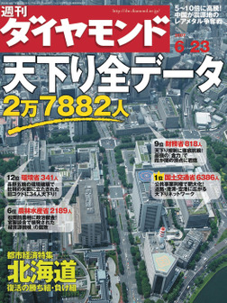 週刊ダイヤモンド 07年6月23日号-電子書籍