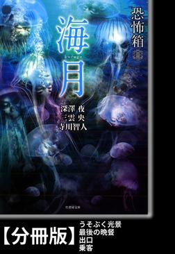 恐怖箱 海月【分冊版】『うそぶく光景』『最後の晩餐』『出口』『乗客』-電子書籍