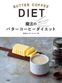 魔法のバターコーヒーダイエット(扶桑社BOOKS)