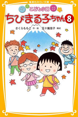 こども小説 ちびまる子ちゃん8-電子書籍