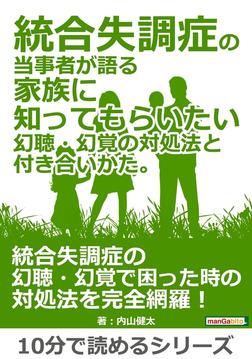 統合失調症の当事者が語る家族に知ってもらいたい幻聴・幻覚の対処法と付き合いかた。-電子書籍