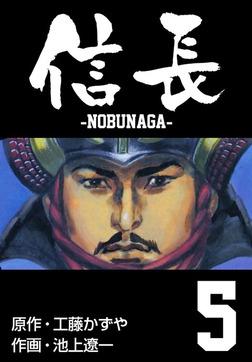 信長 5-電子書籍