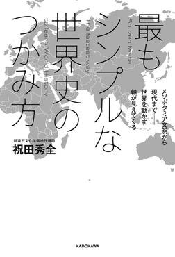 最もシンプルな世界史のつかみ方 メソポタミア文明から現代まで――世界を動かす軸が見えてくる-電子書籍