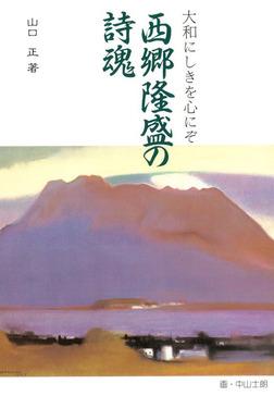西郷隆盛の詩魂-電子書籍