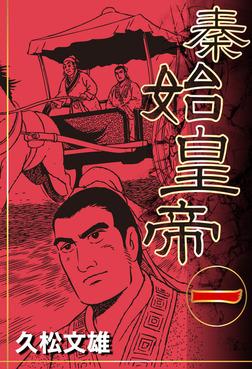 秦始皇帝(1)-電子書籍
