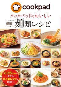 クックパッドのおいしい厳選!麺類レシピ