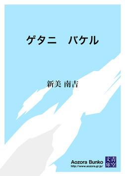 ゲタニ バケル-電子書籍