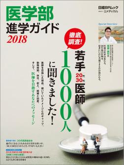 医学部進学ガイド2018 キミも医者になれる-電子書籍