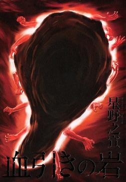血引きの岩-電子書籍