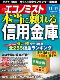 週刊エコノミスト (シュウカンエコノミスト) 2020年11月17日号