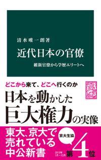 近代日本の官僚 維新官僚から学歴エリートへ(中公新書)