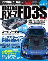 ハイパーレブ Vol.212 マツダ RX-7/FD3S No.2