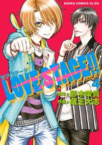 LOVE STAGE!!(4)