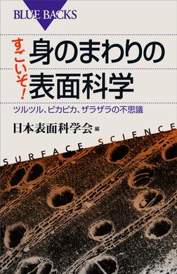 すごいぞ! 身のまわりの表面科学 ツルツル、ピカピカ、ザラザラの不思議-電子書籍