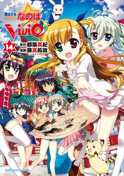 魔法少女リリカルなのはViVid(14)-電子書籍