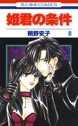 姫君の条件 8巻-電子書籍