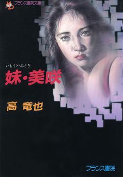 妹・美咲-電子書籍
