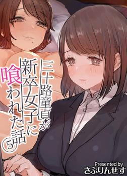 三十路童貞が新卒女子に喰われた話(5)-電子書籍