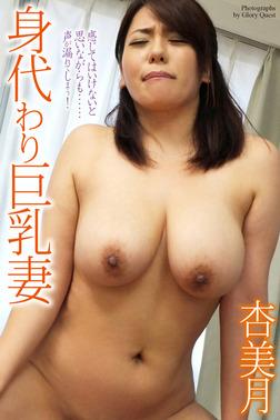 身代わり巨乳妻 杏美月 写真集-電子書籍