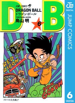 DRAGON BALL モノクロ版 6-電子書籍