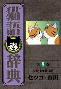 猫語辞典 8巻