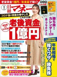 日経マネー 2021年1月号 [雑誌]