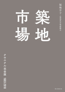 築地市場 クロニクル完全版1603-2018-電子書籍