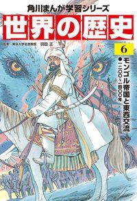 世界の歴史(6) モンゴル帝国と東西交流 一二〇〇~一四〇〇年