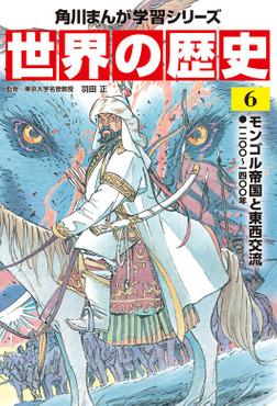 世界の歴史(6) モンゴル帝国と東西交流 一二〇〇~一四〇〇年-電子書籍